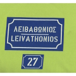 Μπλουζάκι Λειβαθώνιου 2015