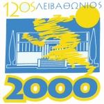 Μπλούζα Λειβαθώνιου 2000