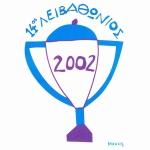 Μπλούζα Λειβαθώνιου 2002