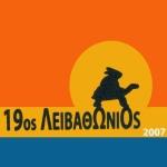 Μπλούζα Λειβαθώνιου 2007