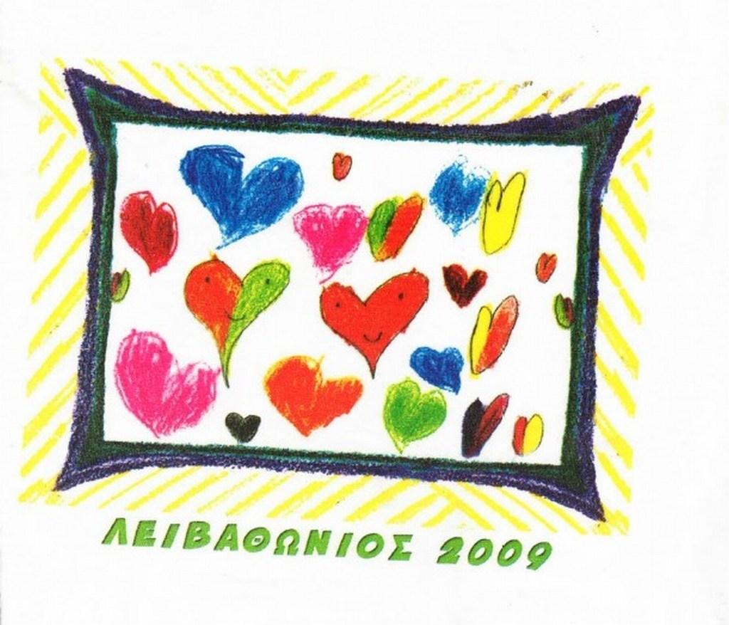 Μπλούζα Λειβαθώνιου 2009