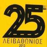 Μπλούζα Λειβαθώνιου 2013