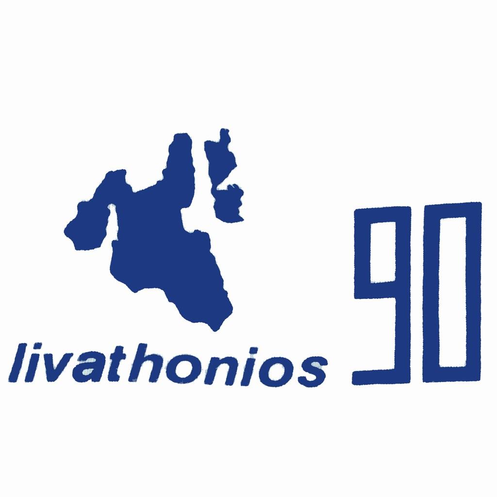 Μπλούζα Λειβαθώνιου 1990
