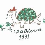 Μπλούζα Λειβαθώνιου 1991