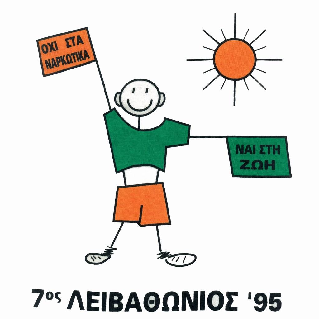 Μπλούζα Λειβαθώνιου 1995
