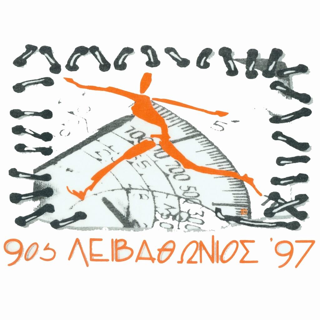 Μπλούζα Λειβαθώνιου 1997
