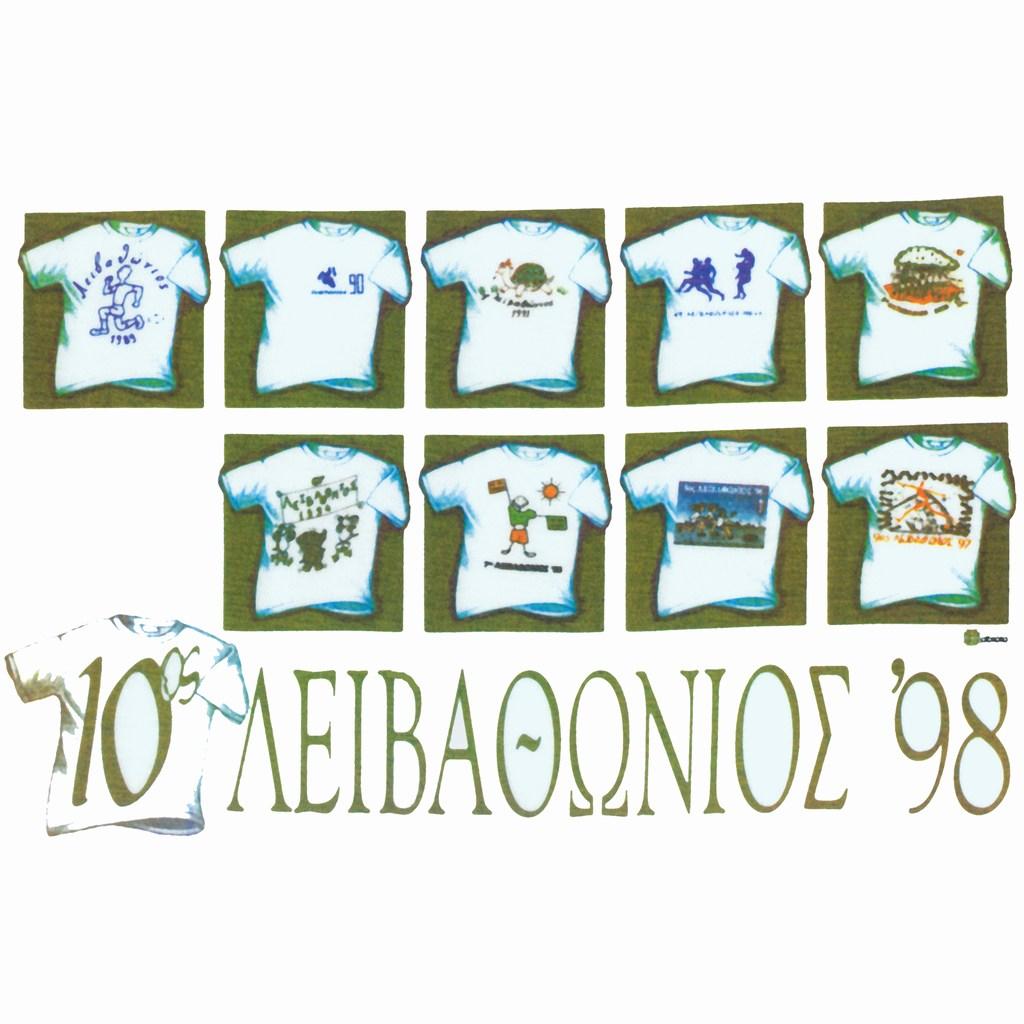 Μπλούζα Λειβαθώνιου 1998
