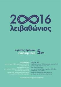 Leivathonios 2016 Poster