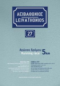 2015 Leiva Poster