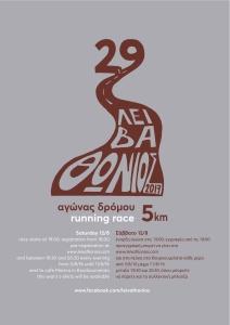 Leivathonios 2017 Poster